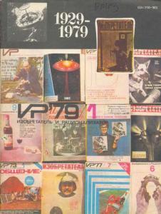 Изобретатель и рационализатор 1979 №01