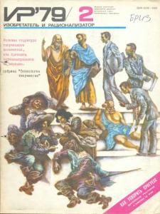 Изобретатель и рационализатор 1979 №02
