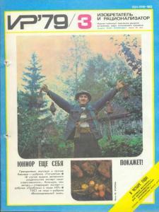 Изобретатель и рационализатор 1979 №03