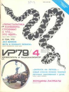 Изобретатель и рационализатор 1979 №04