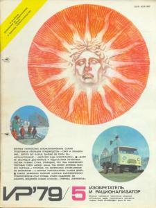 Изобретатель и рационализатор 1979 №05