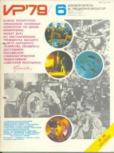 Изобретатель и рационализатор 1979 №06