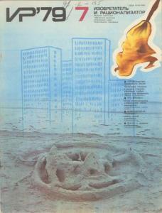 Изобретатель и рационализатор 1979 №07