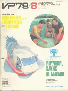 Изобретатель и рационализатор 1979 №08