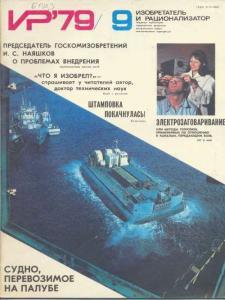 Изобретатель и рационализатор 1979 №09