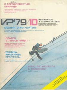 Изобретатель и рационализатор 1979 №10