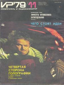 Изобретатель и рационализатор 1979 №11