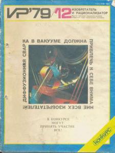 Изобретатель и рационализатор 1979 №12