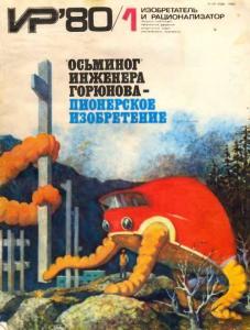 Изобретатель и рационализатор 1980 №01