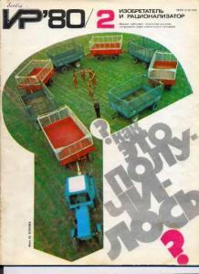 Изобретатель и рационализатор 1980 №02