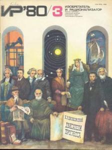 Изобретатель и рационализатор 1980 №03