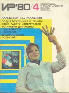 Изобретатель и рационализатор 1980 №04