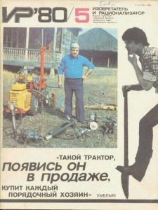 Изобретатель и рационализатор 1980 №05