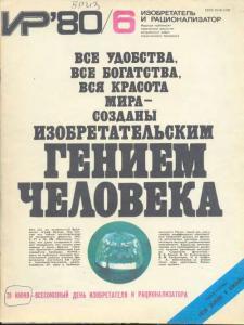 Изобретатель и рационализатор 1980 №06