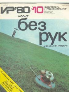 Изобретатель и рационализатор 1980 №10