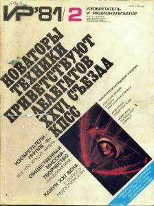 Изобретатель и рационализатор 1981 №02
