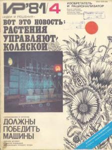 Изобретатель и рационализатор 1981 №04