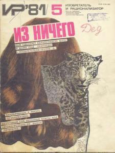 Изобретатель и рационализатор 1981 №05