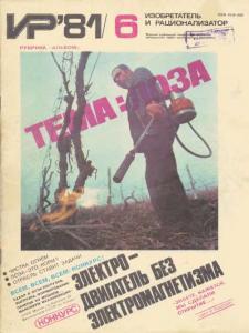 Изобретатель и рационализатор 1981 №06