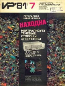 Изобретатель и рационализатор 1981 №07