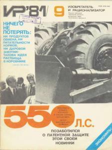 Изобретатель и рационализатор 1981 №09