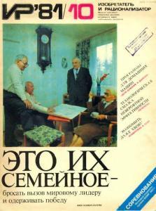 Изобретатель и рационализатор 1981 №10