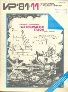 Изобретатель и рационализатор 1981 №11