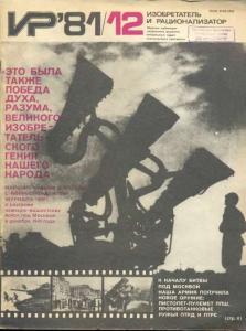 Изобретатель и рационализатор 1981 №12