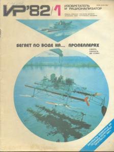 Изобретатель и рационализатор 1982 №01