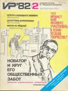 Изобретатель и рационализатор 1982 №02