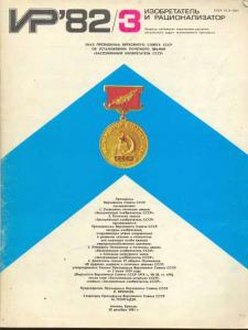 Изобретатель и рационализатор 1982 №03