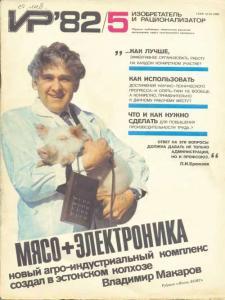 Изобретатель и рационализатор 1982 №05