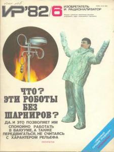Изобретатель и рационализатор 1982 №06