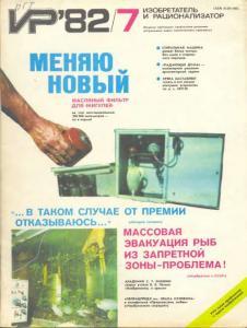 Изобретатель и рационализатор 1982 №07