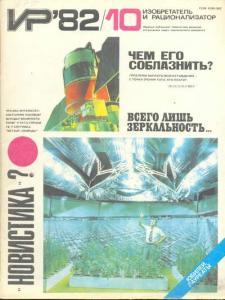 Изобретатель и рационализатор 1982 №10