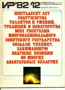 Изобретатель и рационализатор 1982 №12