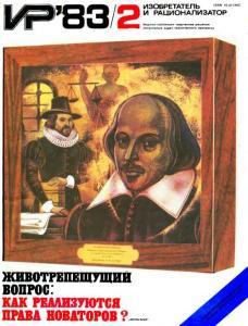 Изобретатель и рационализатор 1983 №02