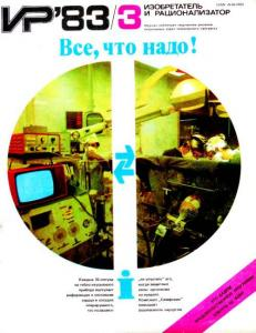 Изобретатель и рационализатор 1983 №03