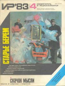 Изобретатель и рационализатор 1983 №04