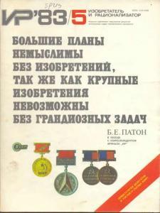 Изобретатель и рационализатор 1983 №05