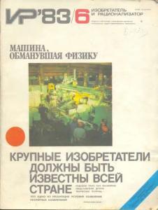 Изобретатель и рационализатор 1983 №06