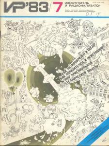 Изобретатель и рационализатор 1983 №07