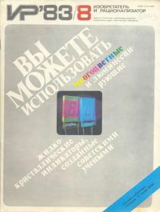 Изобретатель и рационализатор 1983 №08