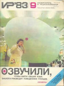 Изобретатель и рационализатор 1983 №09