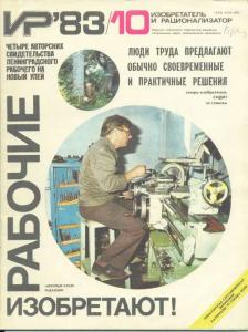 Изобретатель и рационализатор 1983 №10