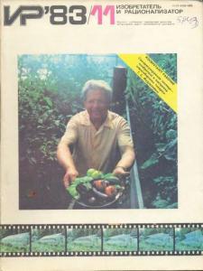 Изобретатель и рационализатор 1983 №11