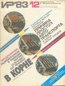 Изобретатель и рационализатор 1983 №12