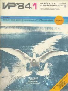 Изобретатель и рационализатор 1984 №01
