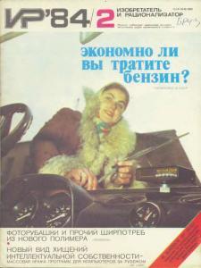 Изобретатель и рационализатор 1984 №02