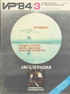 Изобретатель и рационализатор 1984 №03
